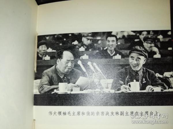 中国共产党第九次全国代表大会文件汇编【有毛主席和林彪合影图片】   112页到122页被撕掉了  【红色塑壳软精装】【 1969    年  一版一印    原版资料】     20200218103        【图片为实拍图,实物以图片为准!】