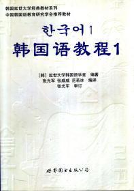 韩国语教程第1-6册、韩国语教程练习册第1-3册.9册合售