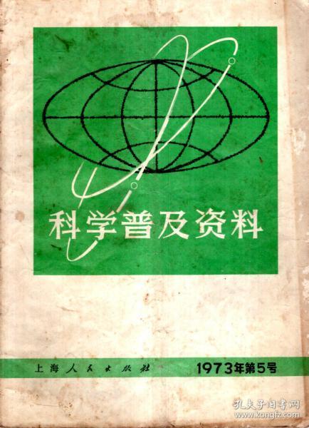 科学普及资料1973年第5、6号.2册合售