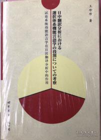 试论系统功能语言学在日汉翻译分析中的作用