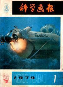 科学画报1979年第1、2、5、11期.4册合售