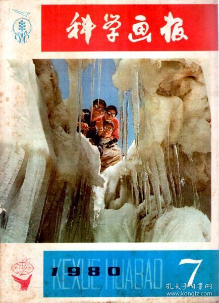 科学画报1980年第7、11、12期.3册合售
