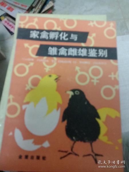 家禽孵化与雏禽雌雄鉴别