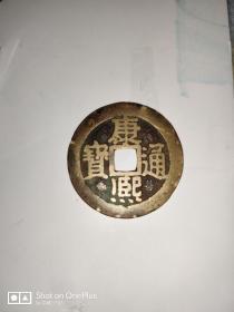 康熙通宝•背字宁2.75cm