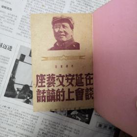 珍本:1949年中原新华书店【在延安文艺座谈会上的讲话】毛泽东著