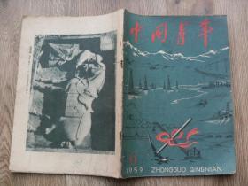 中国青年 1959年6