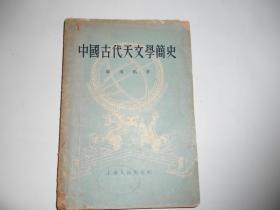 中国古代天文学简史    (私藏)
