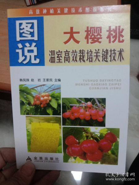 图说大樱桃温室高效栽培关键技术
