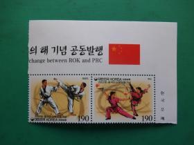 【韩国全新邮票】韩国与中国联合发行邮票:跆拳道与武术(2枚全)