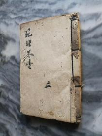 【 地理五诀 】清代木刻风水书,存卷1,卷2共两卷合一厚册。书内各种地理风水图版多多。