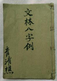 文林八字例(手抄本)