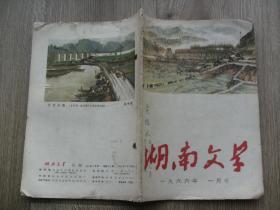 湖南文学1966 1
