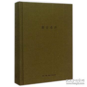 正版现货 紫音希声 赵岳,徐贞 生活读书新知三联书店 9787108053985 书籍 畅销书