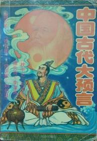 《中国古代大预言》(上、下)