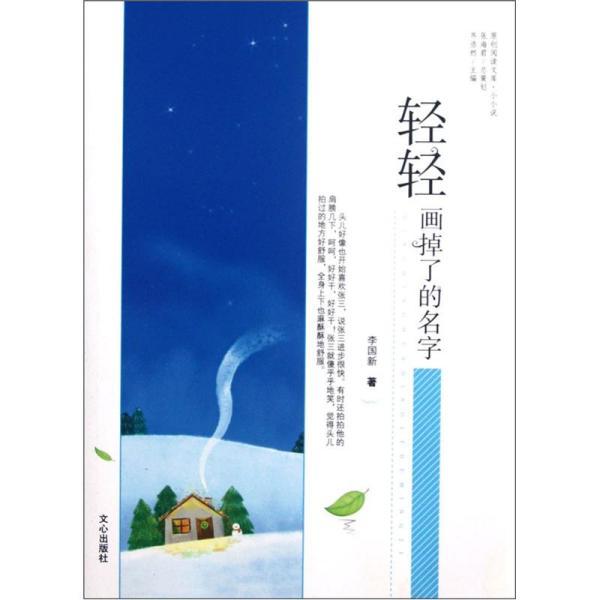 IB▲2-2/原创阅读文库-小小说:轻轻画掉了的名字