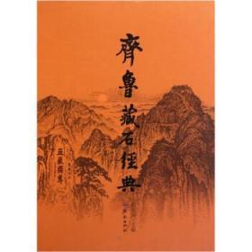 正版现货 齐鲁藏石经典 郭凤喜 济南出版社 9787548802310 书籍 畅销书