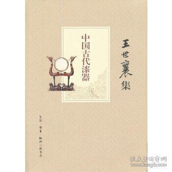 正版现货 中国古代漆器 王世襄 生活.读书.新知三联书店 9787108042774 书籍 畅销书