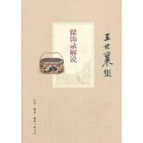 正版现货 《髹饰录》解说 王世襄 生活.读书.新知三联书店 9787108042767 书籍 畅销书