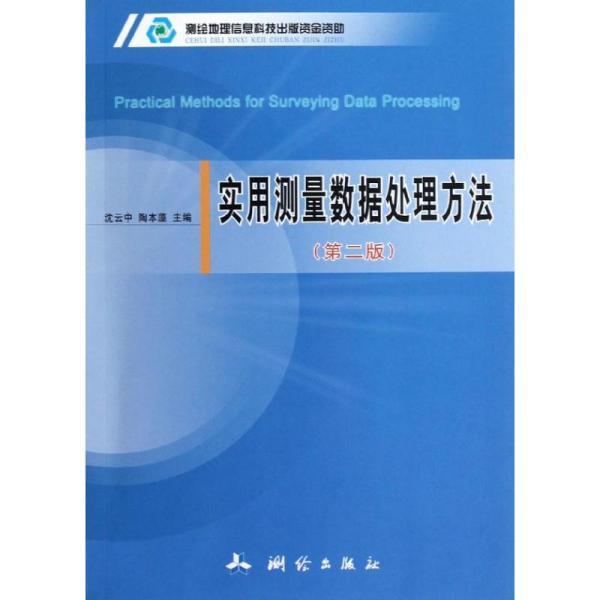 实用测量数据处理方法(第2版)