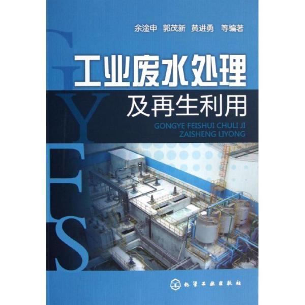 工业废水处理及再生利用
