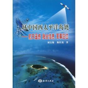 环中国西太平洋岛链:航天遥感 融合信息 军事区位