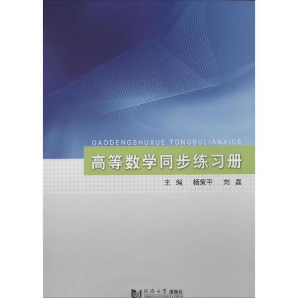 高等数学同步练习册 大中专文科社科综合  新华正版