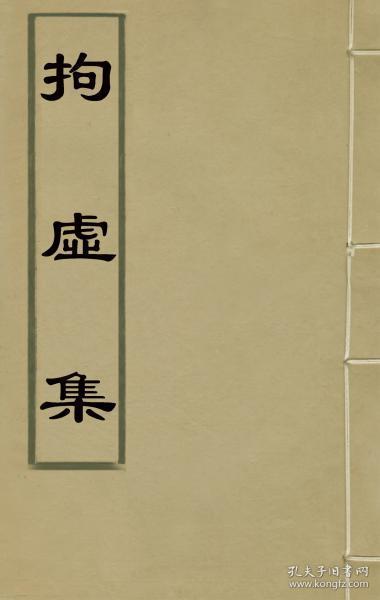 拘虚集+拘虚后集+拘虚诗谈+游名山录【复印本】