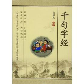 正版现货 千句字经 龚国庆 中南大学出版社有限责任公司 9787548727439 书籍 畅销书
