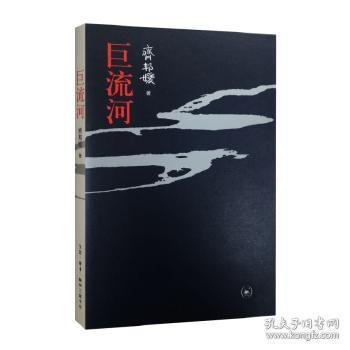 正版现货 巨流河 齐邦媛 生活.读书.新知三联书店 9787108035561 书籍 畅销书