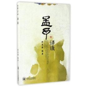 正版现货 《孟子》译读 徐昌盛 中南大学出版社有限责任公司 9787548727316 书籍 畅销书