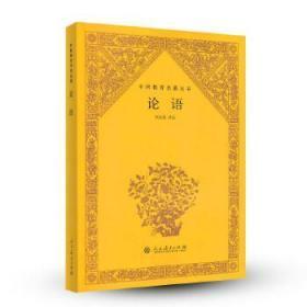 正版现货 中国教育名著丛书论语 刘兆伟注 人民教育出版社 9787107290558 书籍 畅销书
