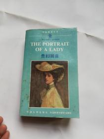 The portrait of a lady 贵妇画像