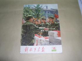 解放军画报       1966年第10期完整一册:(解放军画报社编辑出版,1966年9月初版,8开,品差)