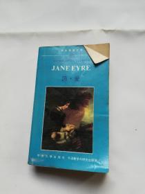 Jane eyre 简爱