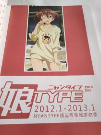 动漫2012-2013精选画集