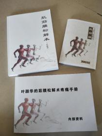 叶颖华《肌筋膜松解术(第二版)+疼痛手册+扳机点》3册合售