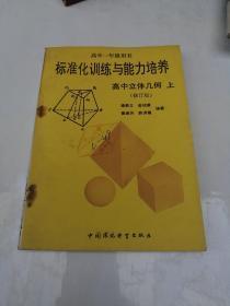 标准化训练与能力培养高中立体几何上册