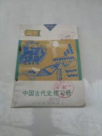 中国古代史练习册