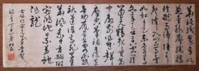 手书真迹书法:天津市书协会员王松泉草书李贺诗