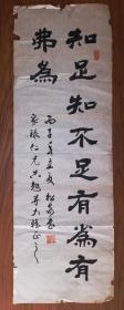 手书真迹书法:天津市书协会员王松泉隶书《知足不知足有为有弗为》
