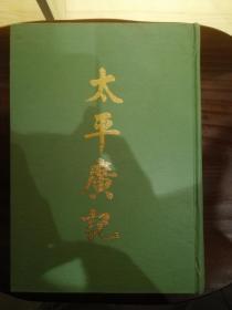 太平广记 缩印本 全一册