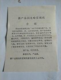 新产品闪光哈雷绒线介绍〖江苏省无锡市扬名花式线厂〗