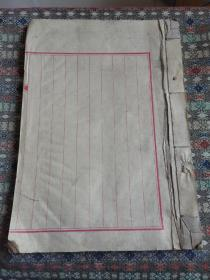 清末民国  手工纸大开本  红格通格空白旧纸 一册  共41个筒子页82面