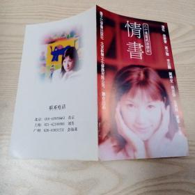 二十集电视连续剧情书(剧情简介)