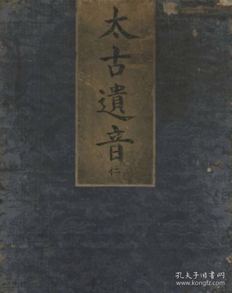 《太古遗音》为宋人田芝翁撰,明人袁均哲音释。全书共分:仁、义、礼、智、信五卷,内容为评论古琴派别,包括古琴制造工艺、演奏技法、记谱体系及音乐美学理论等,并绘有多种琴形图示、手势。全书全彩精绘,是我国最早记载古琴样式的琴论专著。此为台北国家图书馆藏明代精钞彩绘本。(高清激光彩色打印成册,多购优惠!)