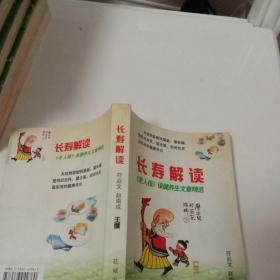 长寿解读--《老人报》养生保健精粹(修订本),