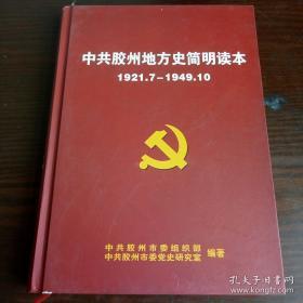 中共胶州地方史简明读本 1921.7-1949.10
