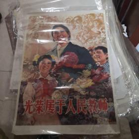 光荣属于人民教师年画宣传画2开
