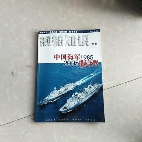 舰船知识 增刊 中国海军驱逐舰1985-2005