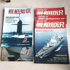 舰船知识2001年 5  2002年7  2009年10.11.12(五本合售)